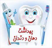 بررسی وضعیت بهداشت دهان و دندان دانش آموزان