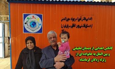 کانکس اهدایی به زلزله زدگان کرمانشاه