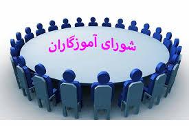 شورای آموزگاران _ 12 آبان