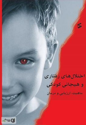 برگزاری کارگاه بررسی مشکلات رفتاری و هیجانی کودکان - خانم دکتر صابری