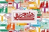برگزاری نمایشگاه کتاب در هفته کتاب و کتابخوانی