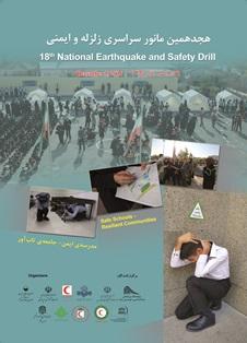 برگزاری مانور زلزله