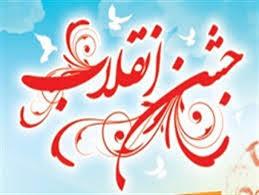 جشن با شکوه دانش آموزان به مناسبت 22 بهمن