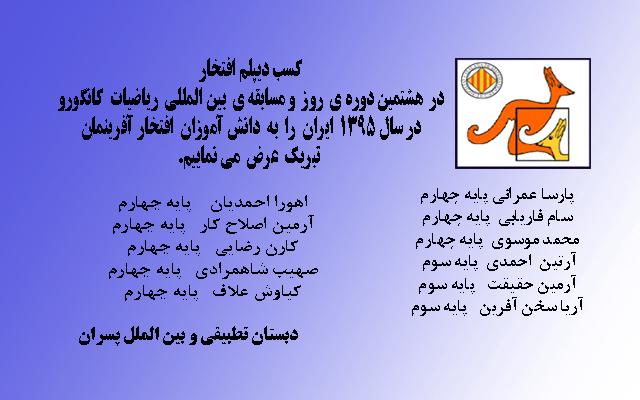 کسب دیپلم افتخار در هشتمین دوره ی روز و مسابقه ی بین المللی ریاضیات کانگورو در ایران سال 1395