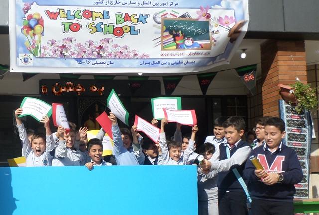 مراسم بزرگداشت روز دانش آموز چهارشنبه 13 آبان