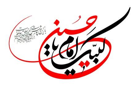 کلمه اربعین در دین مقدس اسلام کلمه مقدسی است