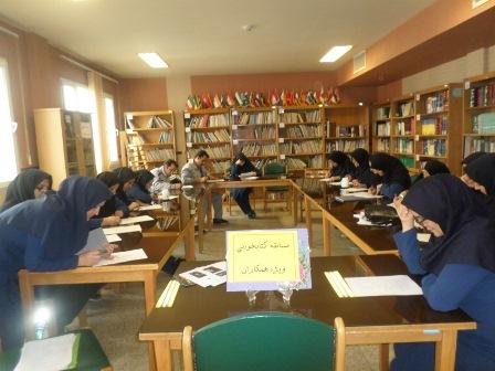 برگزاری مسابقه ی کتابخوانی همکاران  به مناسبت ولادت حضرت عبدالعظیم حسنی