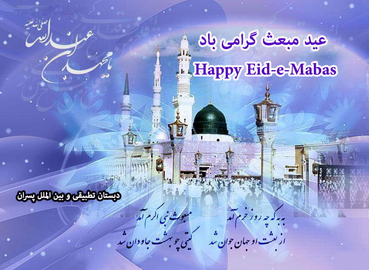 عید مبعث گرامی باد