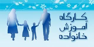 کارگاه توانمند سازی خانواده